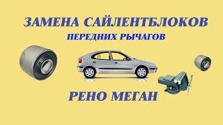 видео Замена сайлентблоков Рено