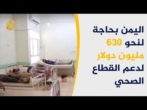 اليمن بحاجة لنحو 630 مليون دولار لدعم القطاع الصحي  - نشر قبل 2 ساعة