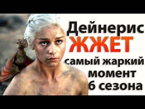 Дейнерис ЖЖЕТ. Самый жаркий момент 6 сезона сериала Игра престолов