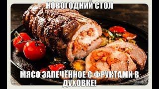 МЯСО ЗАПЕЧЁННОЕ В ДУХОВКЕ С ФРУКТАМИ!