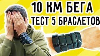 10 КМ БЕГА: ТЕСТ 5 БРАСЛЕТОВ - MI BAND 2, Y2 PLUS, QS80, X9...
