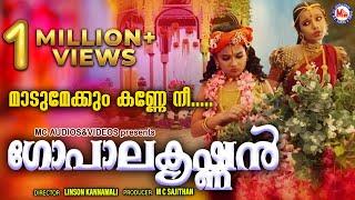 മാട് മേയ്ക്കും കണ്ണേ നീ | Maadu Meikum Kanne | Sree Krishna Songs 2021 | Chithra Arun|baby hridya
