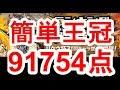 【パズドラ】ランキングダンジョン リクウ杯2 王冠獲得(上位3%)の立ち回り【91754点】