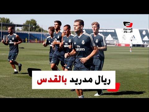 ريال مدريد في القدس.. من حق أطفال فلسطين احتراف كرة القدم  - 22:55-2019 / 4 / 10