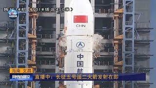 [直播]长征五号遥二火箭发射失败 [Live]Launch of LongMarch-5 Y2 Failed