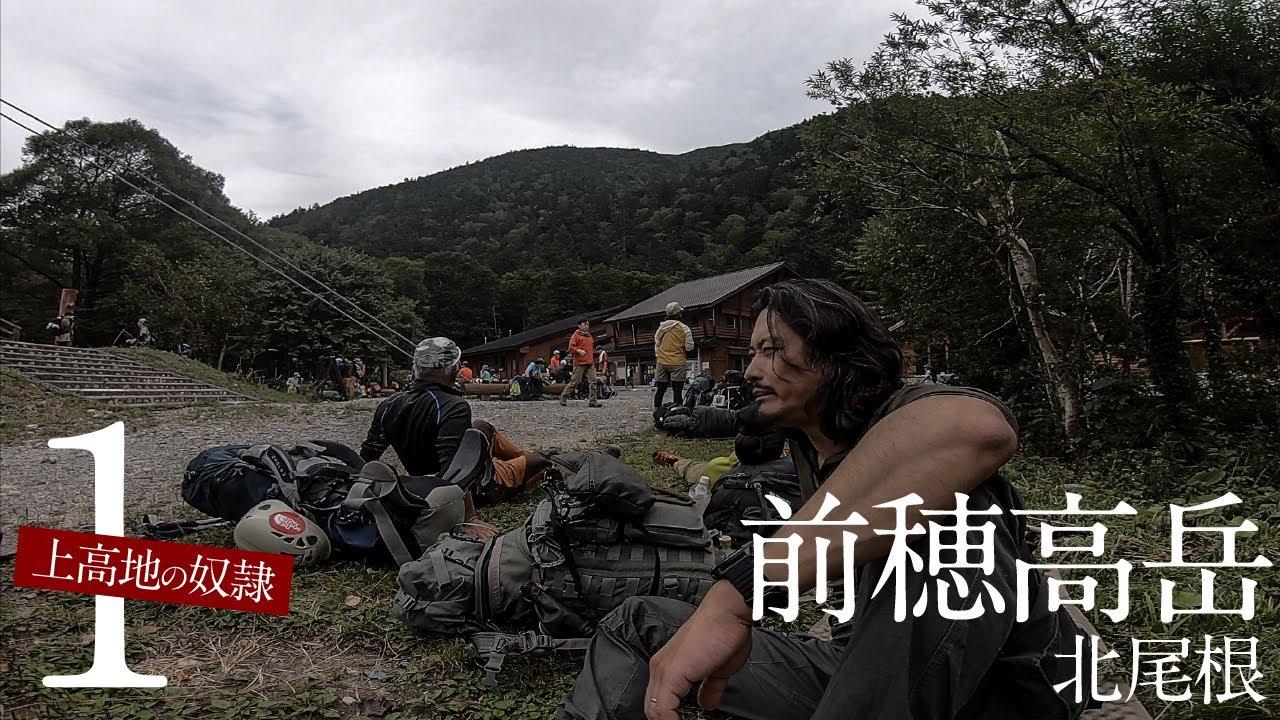 前穂高岳01[上高地の奴隷]