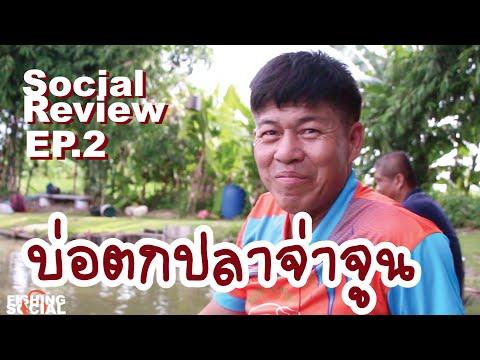 บ่อตกปลาจ่าจูน ปลานิลใหญ่ | Fishing Social Review ep2
