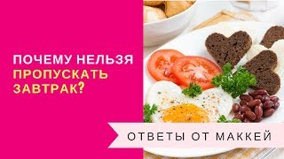 Почему нельзя пропускать завтрак?