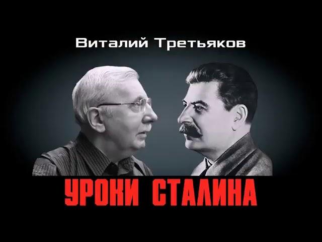 Виталий Третьяков. Уроки Сталина.