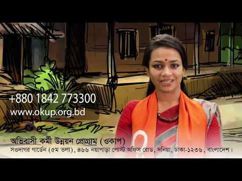 Informed Migration | OKUP | Tutorial