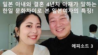 한일 문화차이로 보는 일본여자의 특징 일본 아내와 결혼…