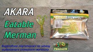 Видеообзор Akara Eatable Merman по заказу Fmagazin