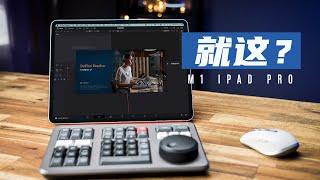 2021 M1 iPad Pro:就这?摄影师的下一台电脑,必须是电脑!