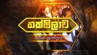 Thakshilawa - A/L Logic (2018-06-07) | ITN Thumbnail