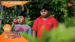 Abiyum Naanum - Ep 162 | 03 May 2021 | Sun TV Serial | Tamil Serial