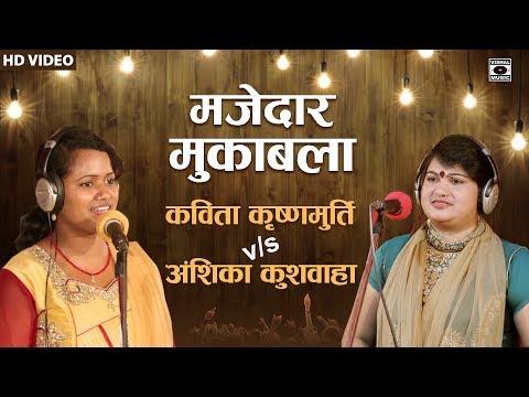मजेदार मुक़ाबला तर्ज - कविता कृष्णमूर्ति V/s अंशिका कुशवाहा - Bhojpuri Birha 2018.