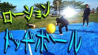 ローション大好き芸人たちによるローションドッヂボール大会。 釣りチャ...