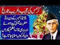 Strange History of Christmas in Hindi & Urdu.