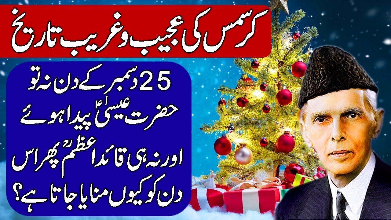 Christmas History In Hindi.Strange History Of Christmas In Hindi Urdu