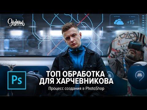 ТОП ОБРАБОТКА для ХАРЧЕВНИКОВА // Киберпанк обработка в Фотошопе // Разбор работы в Photoshop