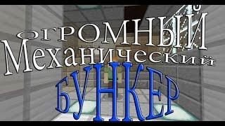 ОГРОМНЫЙ МЕХАНИЧЕСКИЙ БУНКЕР В МАЙНКРАФТ!!!!