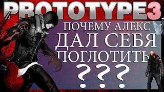 PROTOTYPE 3 - ПОЧЕМУ АЛЕКС МЕРСЕР ДАЛ СЕБЯ ПОГЛОТИТЬ? [Разбираемся]