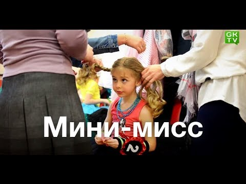 "GKTV на концерте ""Мини-мисс ЗиДа"""