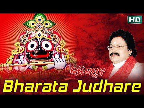 BHARATA JUDHARE ଭାରତ ଯୁଦ୍ଧରେ    Album-Bhakti Samudra    Arabinda Muduli    Sarthak Music