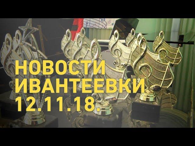 Новости Ивантеевки от 12.11.18.