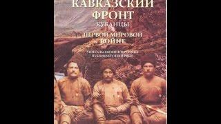 Кавказский фронт (2008) фильм