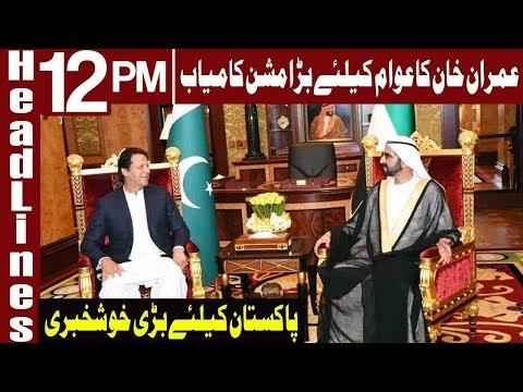 Abu Dhabi crown prince arrives in Islamabad | Headlines 12 PM | 6 January 2019 | Express News