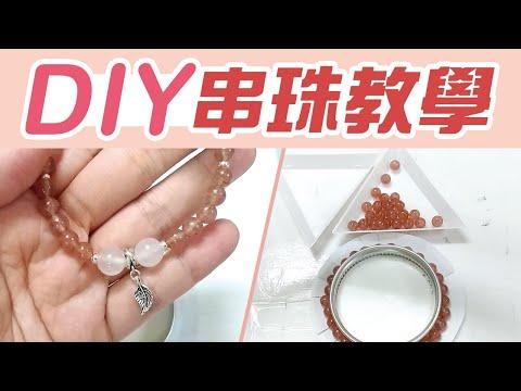 串珠 在家DIY水晶線製作【超實用手珠教學】水晶線 彈力線 換線
