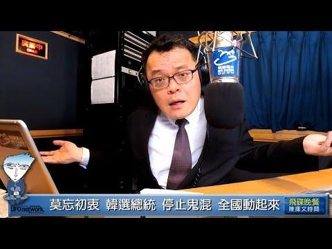 \'19.04.22【觀點│陳揮文時間】莫忘初衷 韓選總統 停止鬼混 全國動起來