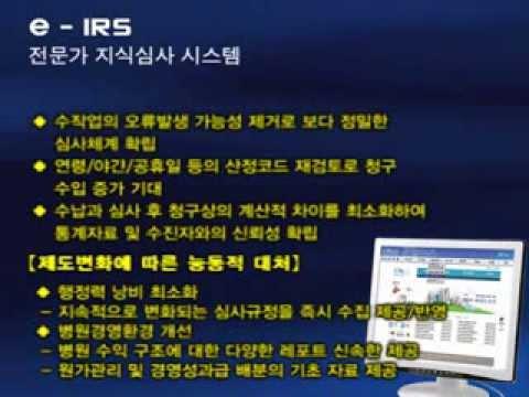 보험 청구심사 시스템 [E-IRS]