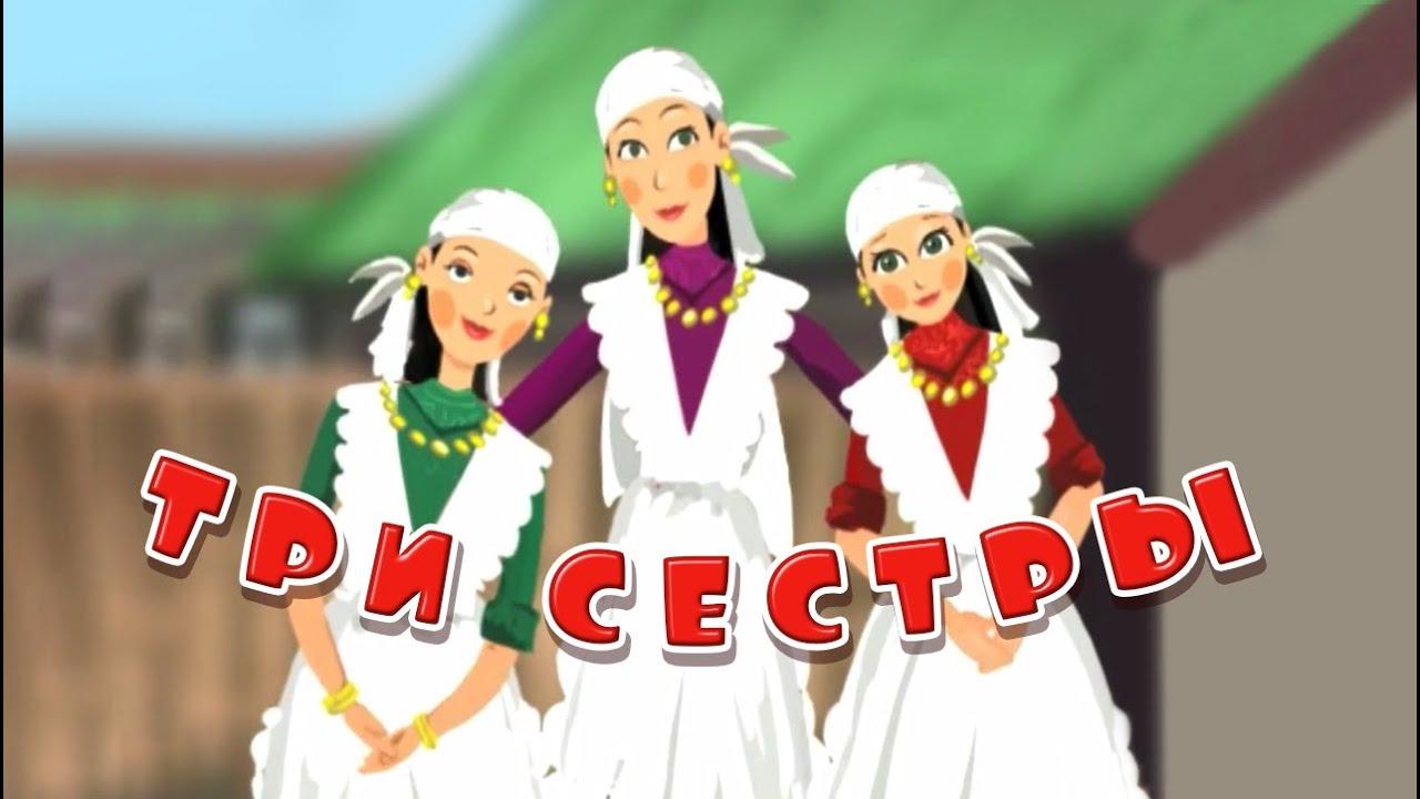 Картинки сказка три сестры