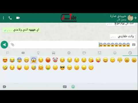 محادثة ساخنة بين بنت و عشيقها رح تتولع و تنجلط 😍  محادثات واتساب