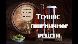Dunkel Weizen ДУНКЕЛЬВАЙЦЕН темное пшеничное пиво рецепт приготовлления .Видео18+