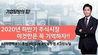 [기업탐방전문 최창준]…