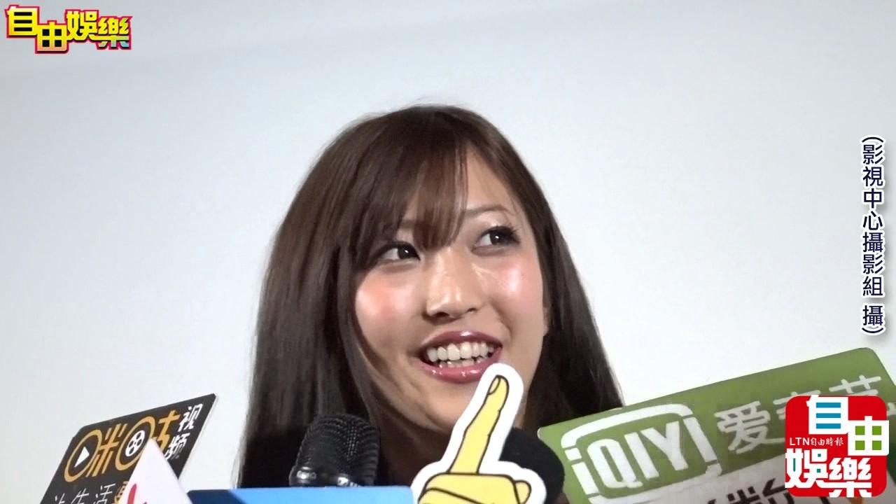 170114 日本AV女優水稀美里臺灣見面會;水手裝 - YouTube