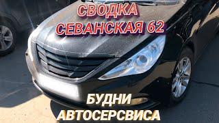 Будни автосервиса на Севанской, Hyndai Sonata G4KD, Kia Sportage и другие