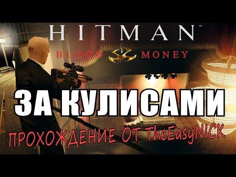 Hitman Absolution скачать через торрент на русском