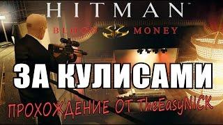 Hitman: Blood Money / Кровавые деньги. #3. За Кулисами / Curtains Down