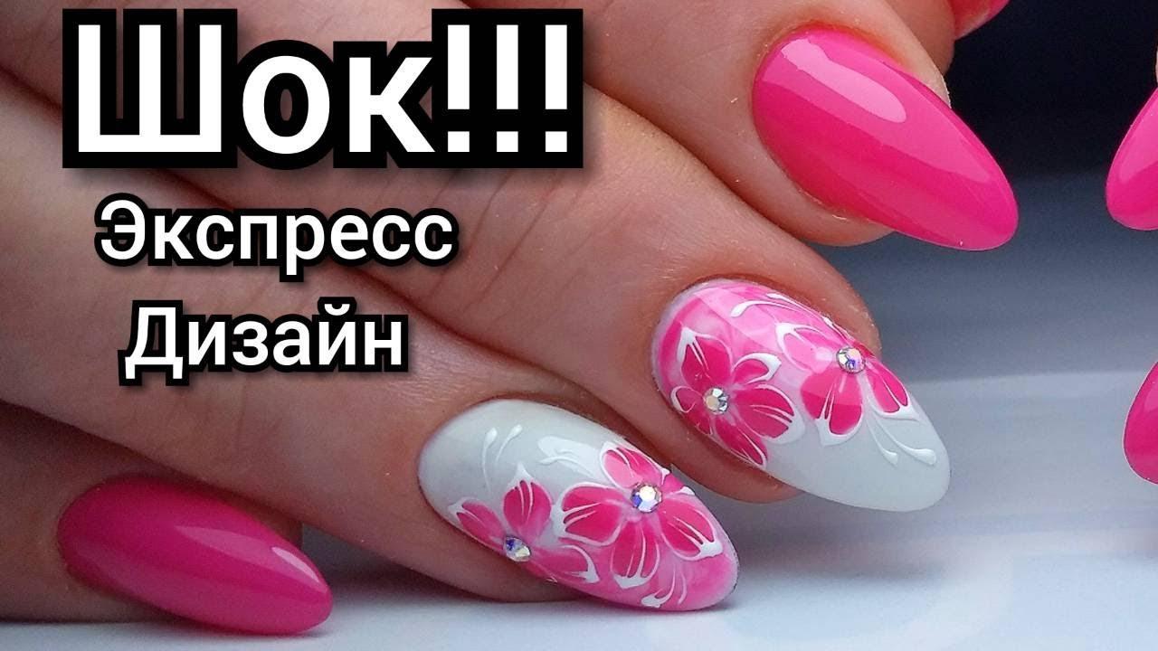 ШОК!!! ЭТО ОЧЕНЬ ПРОСТОЙ МАНИКЮР!!! Экспресс дизайн ногтей цветы ТОП удивителные дизайны ногтей цветы для девушек дизайн