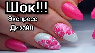 SHOCK!!! THIS IS A VERY SIMPLE MANICURE !!! Express nails flower design