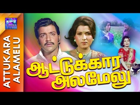 Attukara Alamelu   Full Movie   ஆட்டுக்கார அலமேலு   Sivakumar   Sripriya