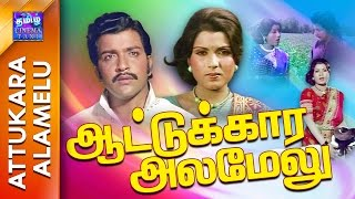 Attukara Alamelu | Full Movie | ஆட்டுக்கார அலமேலு | Sivakumar | Sripriya