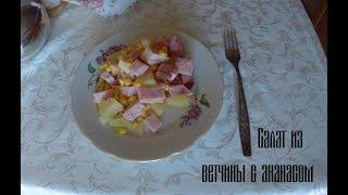 Кулинарные извращения))) Салат из ветчины с ананасом
