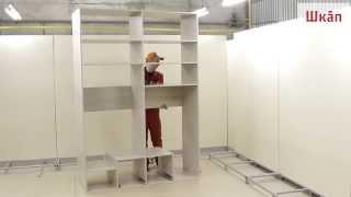 Сборка четырехдверного шкафа «София»(Для облегчения сборки шкафа четырехдверного «София» рекомендуется: - В вертикальные стенки шкафа вставьте..., 2014-03-13T14:43:04.000Z)