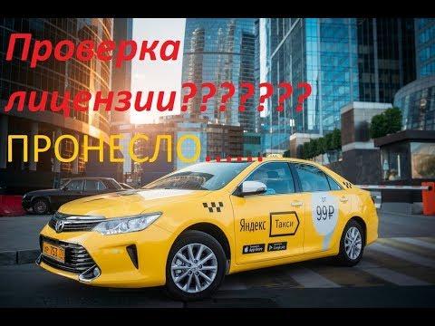 Проверка лицензии в яндекс такси?????