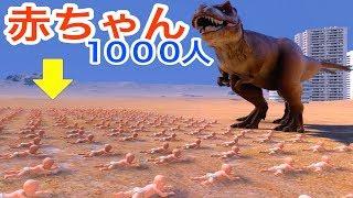 赤ちゃん1000人いれば恐竜(ティラノサウルス)倒せるよね?w【 Ultimate Epic Battle Simulator 】実況